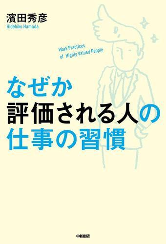 なぜか評価される人の仕事の習慣 / 濱田秀彦