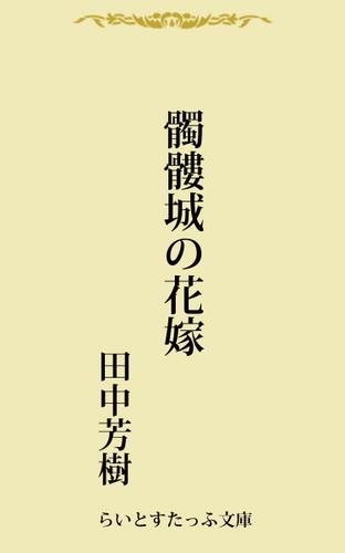 髑髏城の花嫁 / 田中芳樹