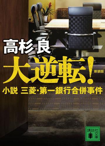 新装版 大逆転! 小説 三菱・第一銀行合併事件 / 高杉良