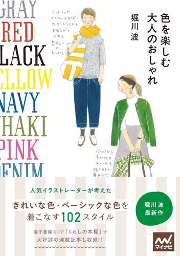 色を楽しむ 大人のおしゃれ / 堀川波