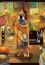 人間のいない国 1【電子コミック限定特典付き】 / 岩飛猫