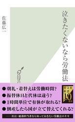 泣きたくないなら労働法 / 佐藤広一
