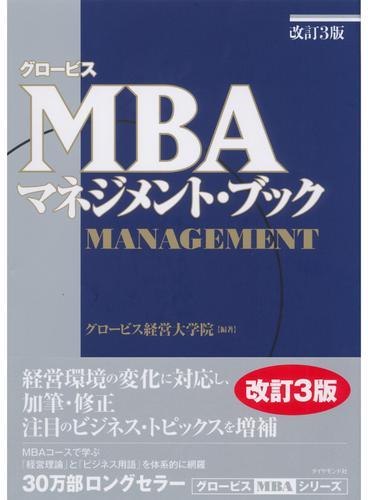 グロービスMBAマネジメント・ブック[改訂3版] / グロービス経営大学院