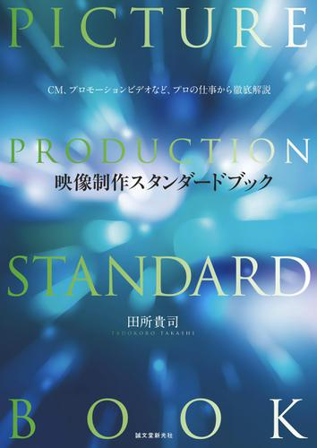 映像制作スタンダードブック / 田所貴司