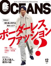 OCEANS(オーシャンズ) (2021年12月号) / ライトハウスメディア