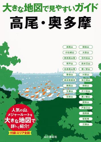 大きな地図で見やすいガイド 高尾・奥多摩 / 山と溪谷社編