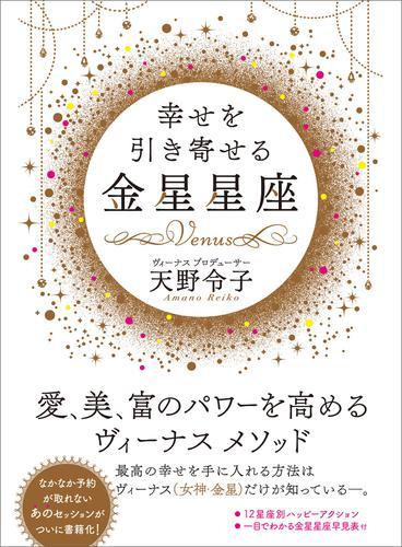 幸せを引き寄せる金星星座 / 天野令子