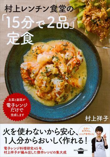 村上レンチン食堂の「15分で2品」定食 / 村上祥子