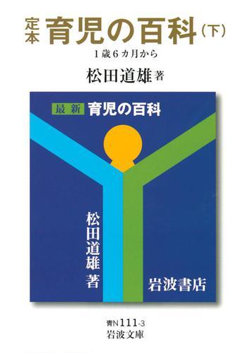 定本 育児の百科 (下) 1歳6カ月から / 松田道雄
