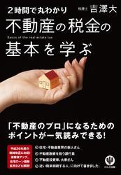 <2時間で丸わかり>不動産の税金の基本を学ぶ / 吉澤大