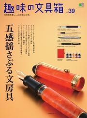 趣味の文具箱 (Vol.39)