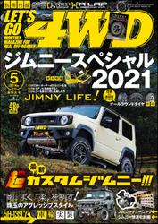 LET'S GO 4WD【レッツゴー4WD】2021年05月号 / LET'S GO 4WD編集部