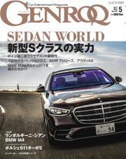 GENROQ(ゲンロク) (2021年5月号) / 三栄