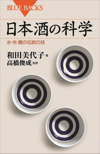 日本酒の科学 水・米・麹の伝統の技 / 和田美代子