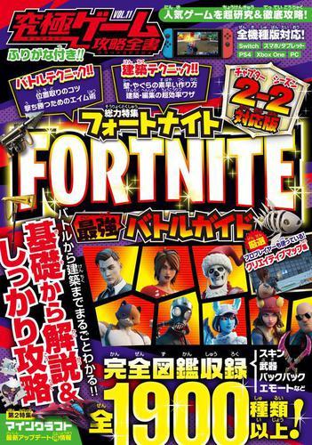 究極ゲーム攻略全書VOL.11 / カゲキヨ