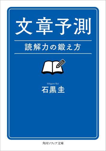 文章予測 読解力の鍛え方 / 石黒圭