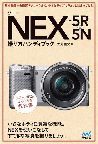 ソニー NEX-5R&5N 撮り方ハンディブック / 大丸剛史