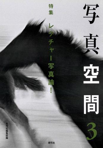 写真空間3 特集 レクチャー写真論! / 青弓社編集部