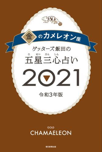 ゲッターズ飯田の五星三心占い金のカメレオン2021 / ゲッターズ飯田