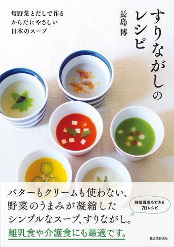 すりながしのレシピ / 長島博