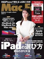 Mac Fan(マックファン) (2021年1月号) / マイナビ出版