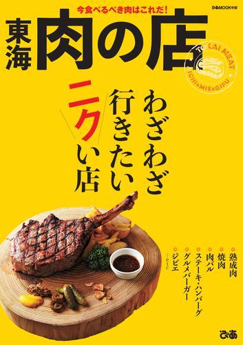 東海肉の店 / ぴあMOOK中部編集部