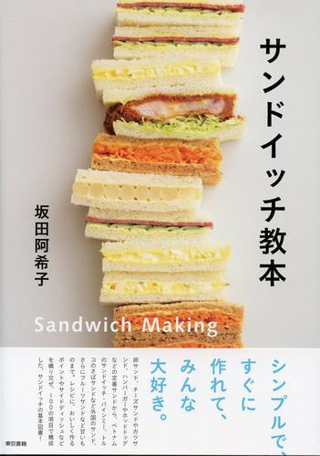 サンドイッチ教本 / 坂田阿希子