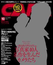 CAPA(キャパ) (2021年10月号) / ワン・パブリッシング