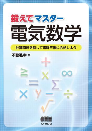 鍛えてマスター電気数学 -計算問題を制して電験三種に合格しよう- / 不動弘幸
