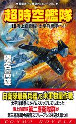 超時空艦隊(1)海上自衛隊、太平洋戦争へ!! / 榛名高雄