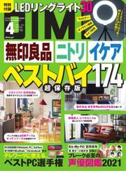 DIME(ダイム) (2021年4月号) / 小学館