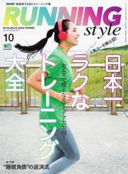 RUNNING style(ランニングスタイル) (2017年10月号)