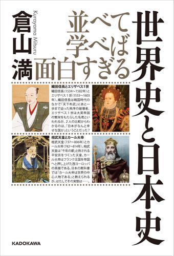 並べて学べば面白すぎる 世界史と日本史 / 倉山満