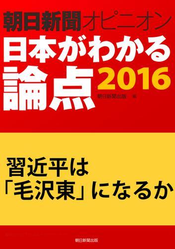 習近平は「毛沢東」になるか(朝日新聞オピニオン 日本がわかる論点2016) / 朝日新聞出版