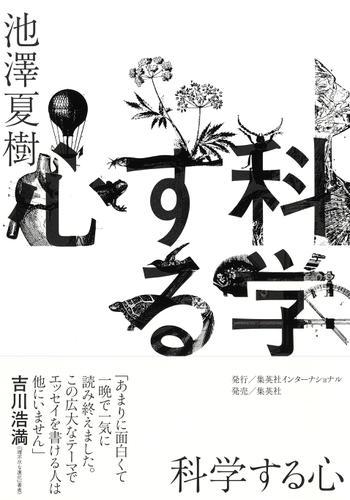 科学する心 / 池澤夏樹