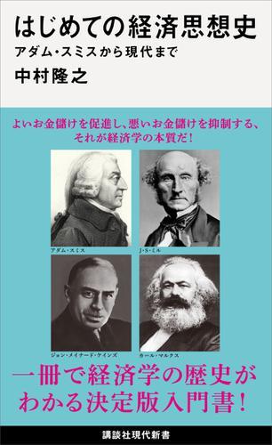 はじめての経済思想史 アダム・スミスから現代まで / 中村隆之