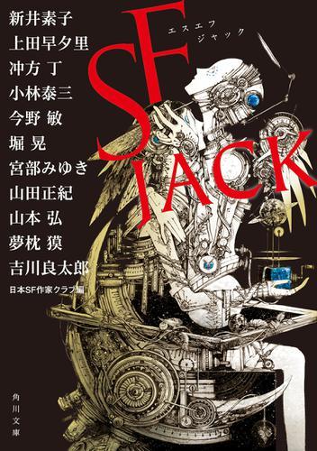 SF JACK / 新井素子