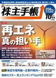 株主手帳 (2021年10月号) / 青潮出版