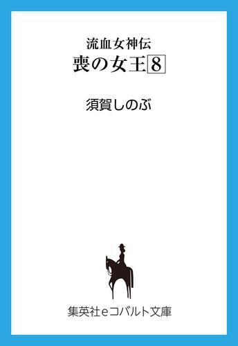 流血女神伝 喪の女王8 / 船戸明里