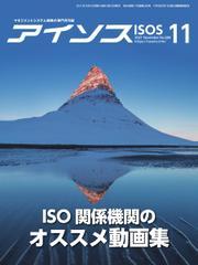 月刊アイソス (2021年11月号) / システム規格社