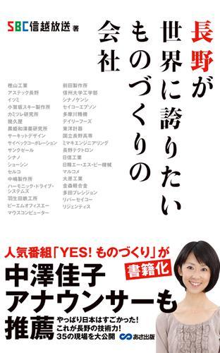 長野が世界に誇りたいものづくりの会社(あさ出版電子書籍) / SBC信越放送