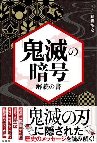 「鬼滅の暗号」解読の書 / 瀧音能之