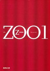 ZOO 1 / 乙一