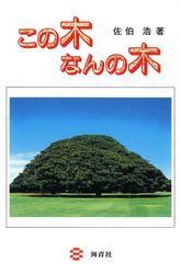 この木なんの木 / 佐伯浩