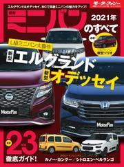 モーターファン別冊 統括シリーズ (統括シリーズ 2021年 最新ミニバンのすべて) / 三栄