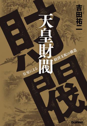 天皇財閥 皇室による経済支配の構造 / 吉田祐二