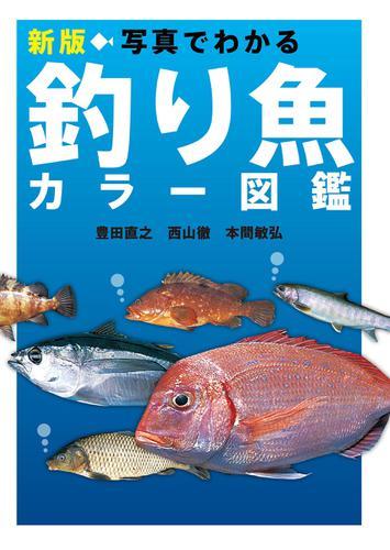 新版 写真でわかる釣り魚カラー図鑑 / 豊田直之・西山徹・本間敏弘