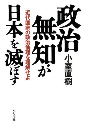 政治無知が日本を滅ぼす / 小室直樹