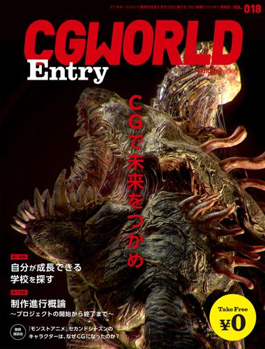 CGWORLD Entry vol.18 / CGWORLD編集部