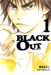 BLACK OUT 1巻 / 朝基まさし